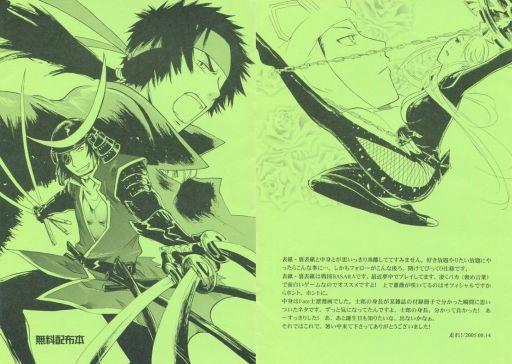 【中古】男性向一般同人誌 <<Fate>> 【無料配布】無料配布本 2005年8月14日 / 走れ!