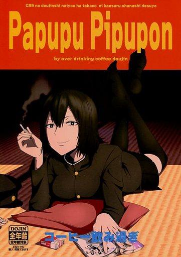 艦隊これくしょん Papupu Pipupon / コーヒー飲み過ぎ