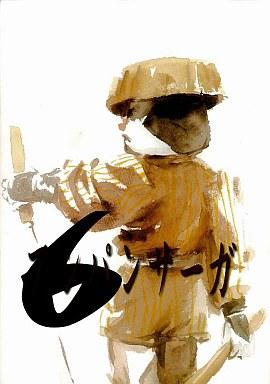 【中古】男性向一般同人誌 <<その他アニメ・漫画>> アンパンサーガ 6 / テンタイ-カンソク