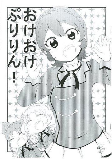 <<アイカツ!>> 【コピー誌】おけおけぷりりん! / えたーなるこんぼ