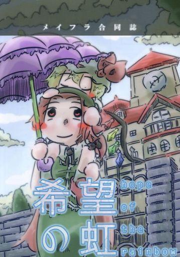 東方 メイフラ合同 希望の虹 / すおーずこーひー