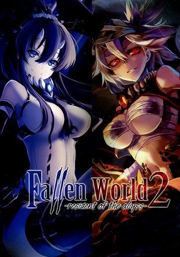 艦隊これくしょん Fallen World 2~resident of the abyss~ / おうち大好きインドア派