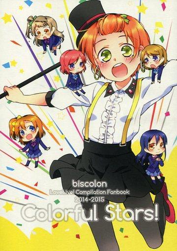ラブライブ! Colorful Stars! / biscolon