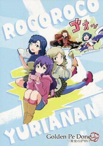 アイドルマスター ROCOROCOYURIANAN / Golden Pe Done