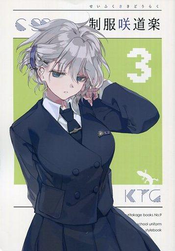 咲 -SAKI- 制服咲道楽 3 / かんむりとかげ