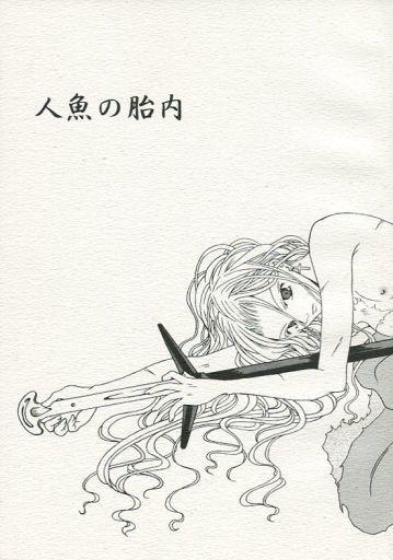 【中古】男性向一般同人誌 <<その他アニメ・漫画>> 人魚の胎内 / がんばれ日産プリメーラ