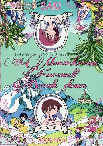 <<咲 -SAKI->> 咲安洋行 ~the Monochorome Farewell Breakdown~ / 木と木とキ