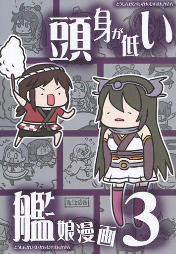 艦隊これくしょん 頭身が低い艦娘漫画 3 / 玉亭