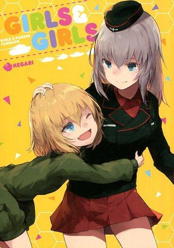 ガールズ&パンツァー GIRLS&GIRLS / KEGARI