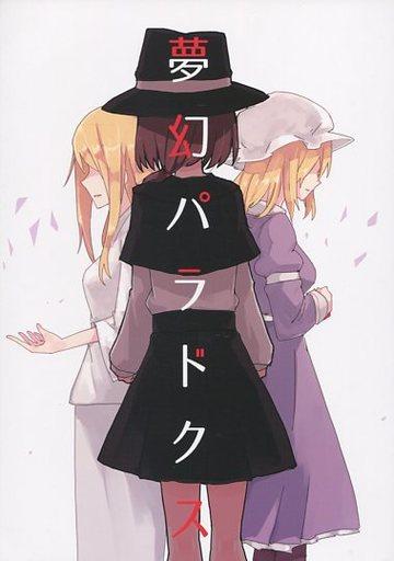 東方 夢幻パラドクス / 電派絵師団