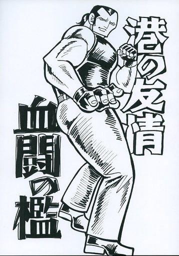 【中古】男性向一般同人誌 <<SNK>> 港と友情 血闘の檻 / Tiger Connection
