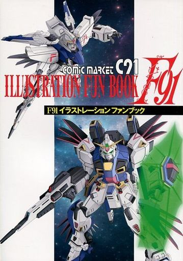 ガンダム ILLUSTRATION FUN BOOK F91 / Armor Piercing