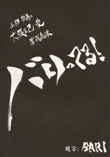 【中古】男性向一般同人誌 <<その他アニメ・漫画>> バリってる! / マッチョ・ドラゴン