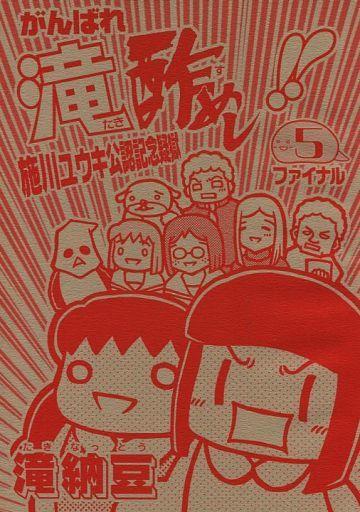 【中古】男性向一般同人誌 <<その他アニメ・漫画>> がんばれ滝酢めし!! 5 / 滝納豆