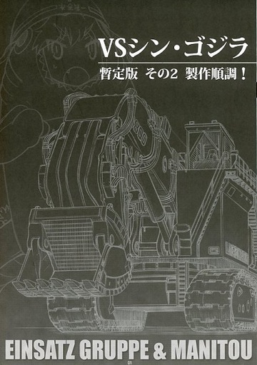 特撮 VS シン・ゴジラ 暫定版 その2 製作順調! / EINSATZ GRUPPE&MANITOU