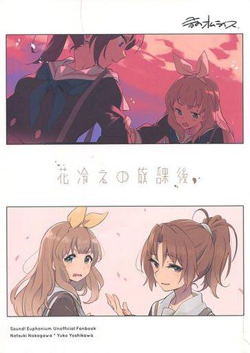 その他アニメ・漫画 花冷えの放課後 / 君のオムライス( 君の友達。/煮込みオムライス)