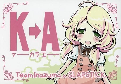 シンデレラガールズ(アイマス) K→A A→K  ケーカラエー エーカラケー / TeamInazuma/SLAP STICK.