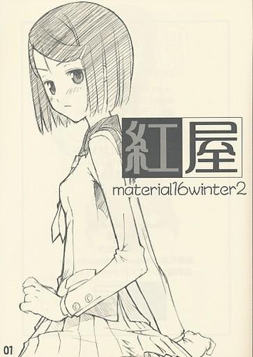 【中古】男性向一般同人誌 <<その他アニメ・漫画>> 紅屋 material16swinter2 / 挿し違い団