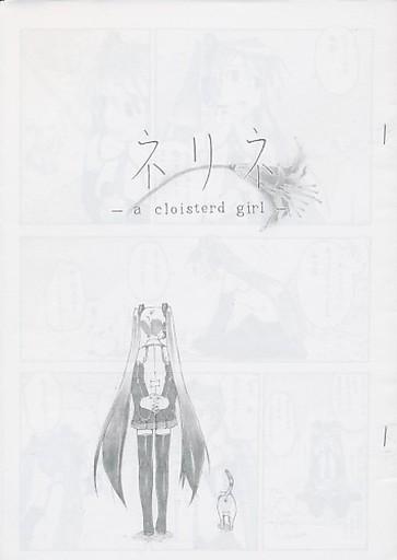 【中古】男性向一般同人誌 <<ボーカロイド>> ネリネ a cloisterd girl / くすり箱