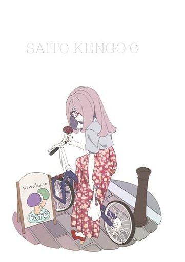 その他アニメ・漫画 SAITO KENGO 6 / コネコタンク