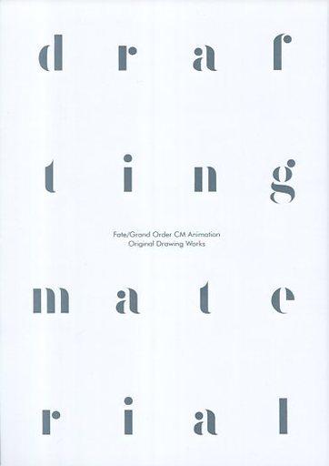Fate drafting material / まゆとかげ