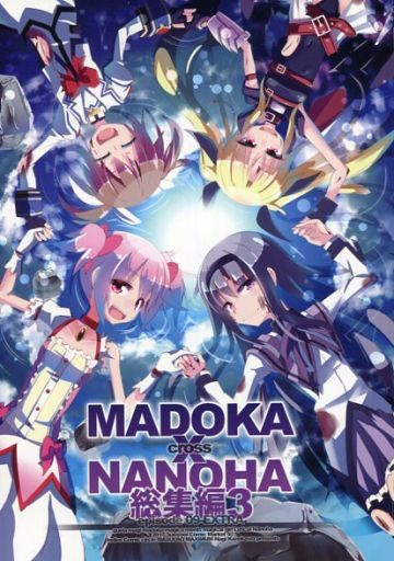 <<魔法少女リリカルなのは>> MADOKA×NANOHA 総集編 3 episode 09 EXTRA / MASULAO MAXIMUM