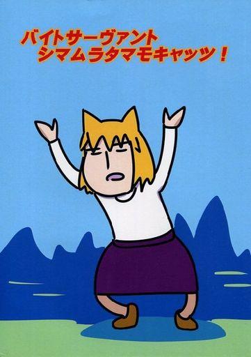 【中古】男性向一般同人誌 <<Fate>> バイトサーヴァントシマムラタマモキャッツ! / ウモ屋