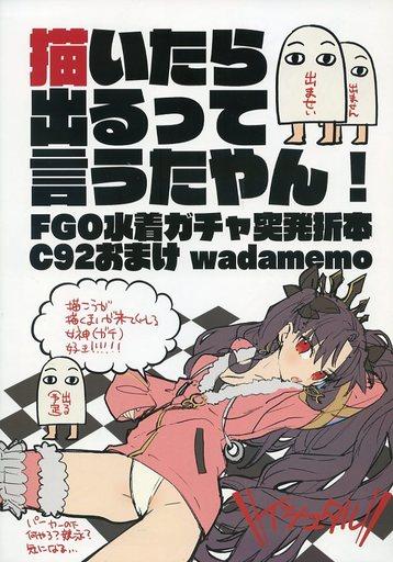 【中古】男性向一般同人誌 <<Fate>> 描いたら出るって言うたやん! FGO水着ガチャ突発折本 / wadamemo