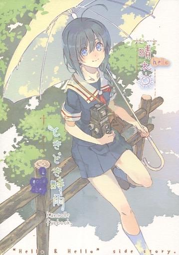 艦隊これくしょん 晴れときどき時雨 / 遊閑地