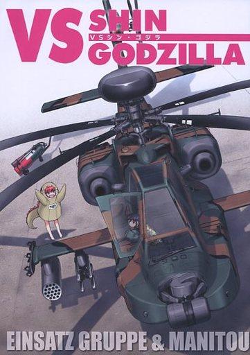 特撮 VS SHIN GODZILLA (VSシン・ゴジラ) / EINSATZ GRUPPE&MANITOU