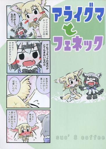 けものフレンズ アライグマとフェネック / すおーずこーひー