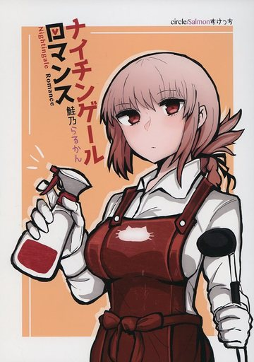 Fate ナイチンゲールロマンス / Salmonすけっち