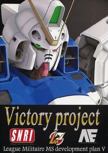 ガンダム Victory project / Armor Piercing