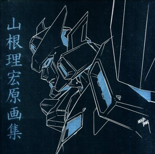 よろず 山根理宏原画集 / 山椛工業高校電気科
