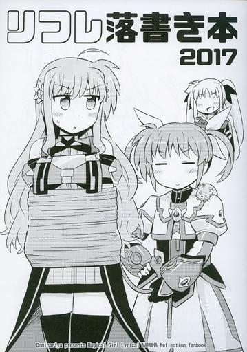 魔法少女リリカルなのは リフレ落書き本 2017 / どみなり屋