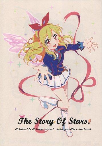 <<アイカツ!>> The Story Of Stars / 流水苑