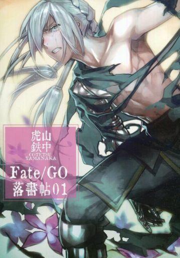 Fate Fate/GO 落書帖 01 / Tesla Cage