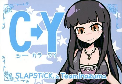 シンデレラガールズ(アイマス) C→Y  Y→C (シーカラワイ ワイカラシー) / TeamInazuma/SLAP STICK.