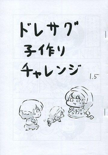 東方 【コピー誌】ドレサク小作りチャレンジ 1.5 / 黒ごまスパもち