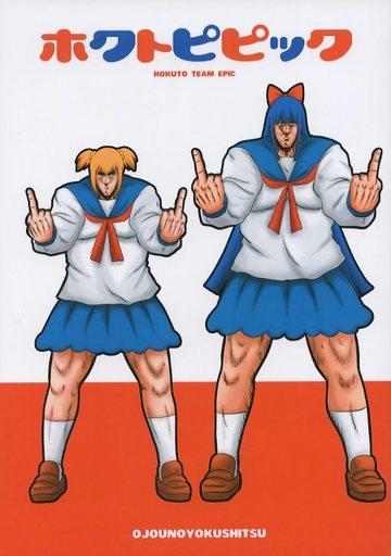 その他アニメ・漫画 ホクトピピック / お嬢の浴室