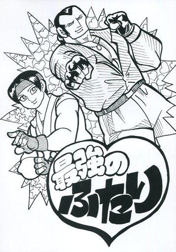 【中古】男性向一般同人誌 <<SNK>> 最強のふたり / Tiger Connection