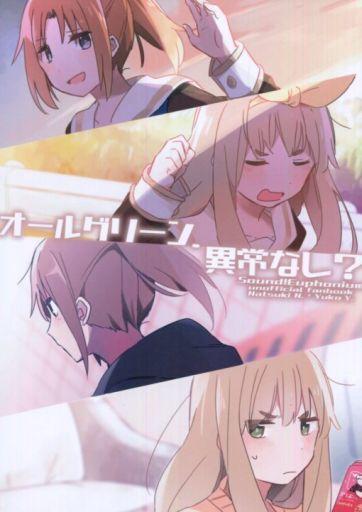 その他アニメ・漫画 オールグリーン、異常なし? / サカナとタイガー