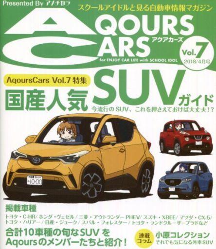 ラブライブ!サンシャイン!! AQOURSCARS Vol.7 2018/4月号 アクアカーズ / アメチカラ