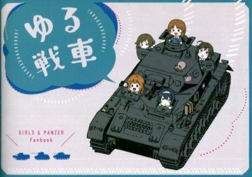 ガールズ&パンツァー ゆる戦車 / Eostre