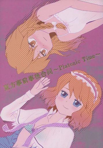 東方 東方事前事後合同 ~Platonic Time~ / ヒツジウム
