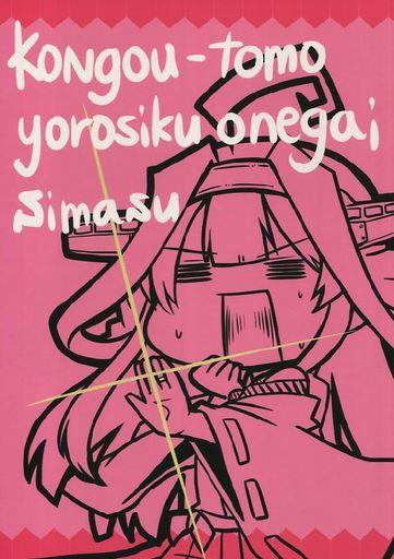 艦隊これくしょん 金剛ともよろしくお願いします Kongou-tomo yorosiku onegai Simasu / 第二ブータン帝国