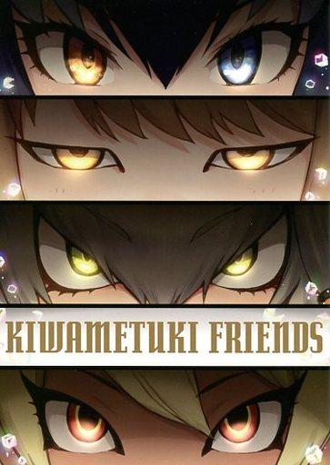 けものフレンズ KIWAMETUKI FRIENDS / ラインメロン
