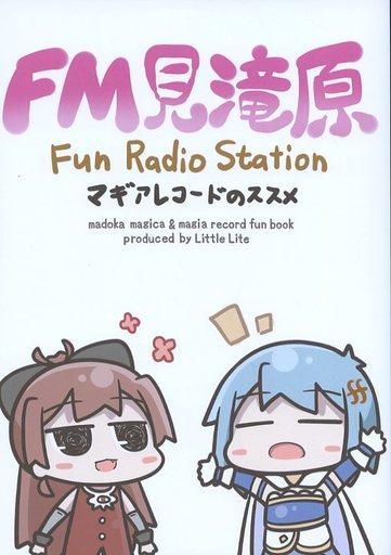 魔法少女まどかマギカ FM見滝原 / Little Lite