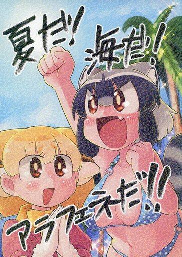 けものフレンズ 夏だ!海だ!アラフェネだ!! / ぽ。