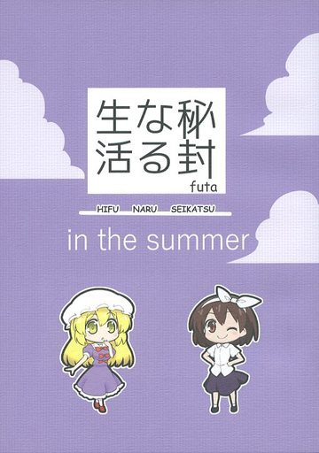 東方 秘封なる生活 in the summer / なべぞこ